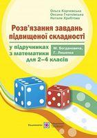 Розв'язання завдань підвищеної складності у підручниках з математики для 2-4 класів.