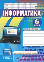 Робочий зошит з інформатики. 6 кл. (До підруч. Морзе Н. та ін.)  СХВАЛЕНО!