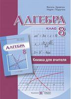 Книжка для вчителя з алгебри. 8 кл.