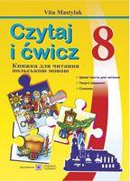 Книжка для читання польською мовою. 8 кл.