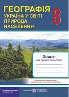 Зошит для практичних робіт. Географія. Україна у світі: природа, населення.    8 кл.
