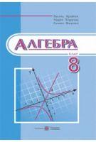 Алгебра. Підручник для 8 класу загальноосвітніх навчальних закладів.