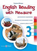 Читаємо англійською залюбки. 3 кл.