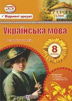 Розробки уроків з української мови. 8 кл.