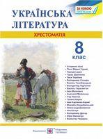 Хрестоматія з української літератури. 8 кл.