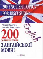 200 усних тем з англійської мови.