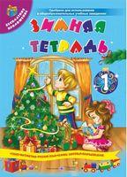 Зимняя тетрадь ученика (-цы) 1 кл. + новогодняя игрушка.