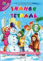 Зимняя тетрадь ученика (-цы) 2 кл. + новогодняя игрушка.