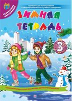 Зимняя тетрадь ученика (-цы) 3 кл. + новогодняя маска.