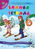 Зимняя тетрадь ученика (-цы) 4 кл. + новогодняя игрушка.