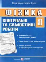 Контрольні та самостійні роботи з фізики. 8 кл.  (зошит для 4 учнів).