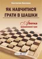 Як навчитися грати в шашки. Абетка шашкової гри.