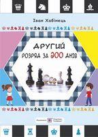 Другий розряд за 200 днів. Методичний посібник шахіста-початківця.