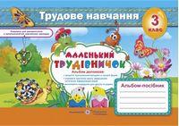 Альбом-посібник з трудового навчання «Маленький трудівничок». 3 кл.