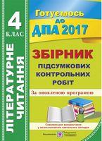 Літературне читання.  Збірник підсумкових контрольних робіт. 4 кл.    ДПА-2018