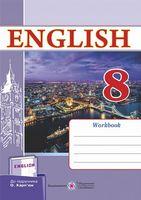 Робочий зошит з англійської мови. 8 кл.