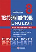 Тестовий контроль з англійської мови. 8 кл.