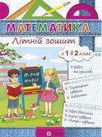 Математика. Літній зошит з 1 у 2 клас.