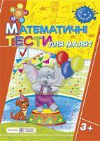 Математичні тести для малят. Робочий зошит для дітей на 4-му році життя.