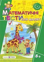 Математичні тести для малят. Робочий зошит для дітей на 6-му році життя.