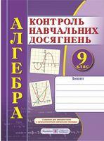 Зошит для контролю навчальни х досягнень з алгебри. 9 кл. Самостійні та контрольні роботи   За новою програмою
