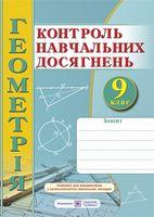 Зошит для контролю навчальних досягнень з геометрії. 9 кл. Самостійні та контрольні роботи    За новою програмою