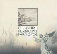 Тернопіль. Історичні нариси. Книга-альбом (колір, тверда обкладинка).