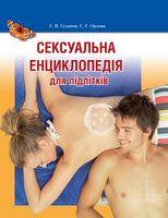 Сексуальна енциклопедія для підлітків (полноцветная)