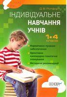 Індивідуальне навчання учнів 1-4 класів: нормативно-правове забезпечення, орієнтовне календарно-тематичне планування