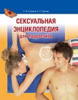 Сексуальная энциклопедия для подростков (полноцветная)