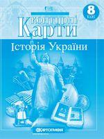 Контурні карти. Історія України. 8 клас