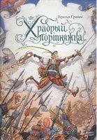 Храбрый портняжка (иллюстр. А. Ломаева)