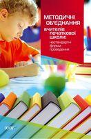 Методичні об'єднання вчителів початкової школи: нестандартні форми проведення