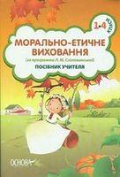 Морально-етичне виховання. 1-4 класи (за програмою Л. М.Слотвинської). Посібник учителя