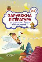Посібник учителя.Зарубіжна література. 2-4 класи (за програмою А. І. Мовчун)