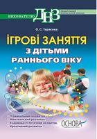 Ігрові заняття з дітьми раннього віку