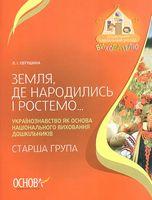 Земля, де народились і ростемо… Українознавство як основа національного виховання дошкільників