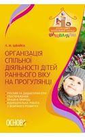 Організація спільної діяльності дітей раннього віку на прогулянці