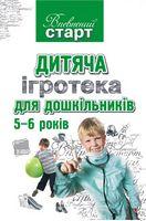 Дитяча ігротека для дошкільників 5-6 років