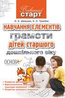Навчання елементів грамоти дітей старшого дошкільного віку