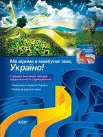 Ми віримо в майбутнє твоє, Україно!