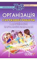 Організація гурткової роботи в дошкільних навчальних закладах
