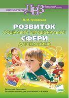 Розвиток соціально-емоційної сфери дошкільників: авторська програма, розробки занять для дітей 3–6-ти років