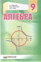 Алгебра, 9 класс. А. Г. Мерзляк, В. Б. Полонский, М. С. Якир. Гимназия. 2017