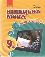 Hallo, Freunde! Підручник німецької мови. 9(5). За новою Програмою. Друга іноземна мова. Сотникова С. І.