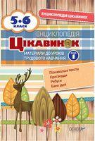 Енциклопедія цікавинок (хлопці). 5-6 клас. Блок 1. Матеріали до уроків трудового навчання