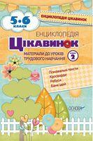 Енциклопедія цікавинок (дівчата). 5-6 клас. Блок 2. Матеріали до уроків трудового навчання