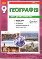 ГЕОГРАФІЯ 9 кл. (Укр) Зошит для практ. робіт. Нова програма 2017. Ранок