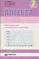 Алгебра. 7 кл. Пропедевтика поглибленого вивчення. Самостійні та контрольні роботи. А.Г. Мерзляк. Гімназія