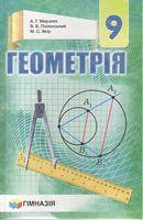 Геометрія. Підручник для 9 кл. загальноосвіт. навч. закладів. Нова програма 2017. А.Г. Мерзляк. Гімназія